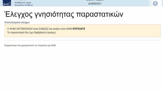 Mydata έλεγχος Παραστατικών λιανικής